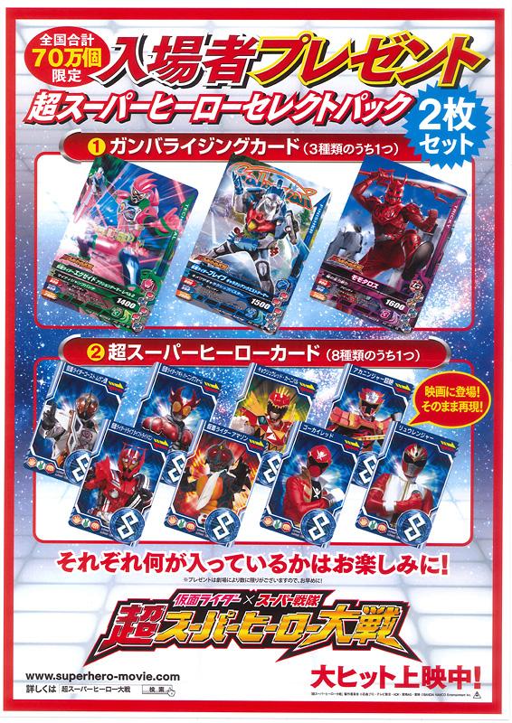 仮面ライダー×スーパー戦隊 超スーパーヒーロー大戦の画像 p1_27