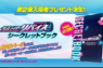『セイバー+ゼンカイジャー スーパーヒーロー戦記』入場者プレゼント第2弾