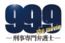 『99.9-刑事専門弁護士- THE MOVIE』前売券のお知らせ